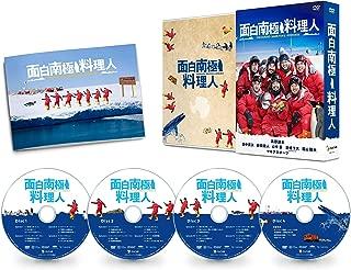 面白南極料理人 DVD-BOX