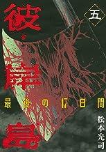 表紙: 彼岸島 最後の47日間(5) (ヤングマガジンコミックス) | 松本光司