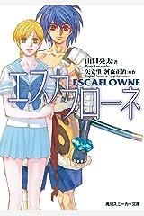 エスカフローネ (角川スニーカー文庫) Kindle版