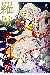羅城恋月夜 分冊版 : 4 (コミックマージナル) Kindle版