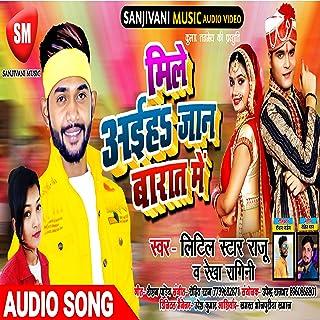 MILE AIHA JAAN BARATE (Bhojpuri Song)