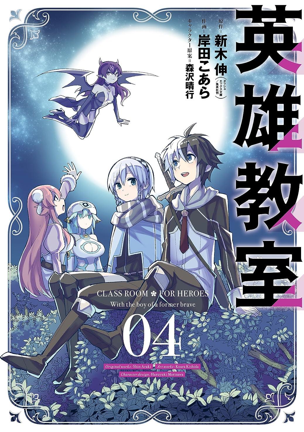 トロピカル誘惑ベテラン英雄教室 4巻 (デジタル版ガンガンコミックス)