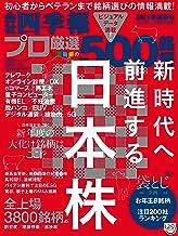表紙: 会社四季報プロ500 2021年 新春号   東洋経済新報社