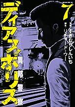 ディアスポリス-異邦警察-(7) (モーニングコミックス)