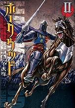 ホークウッド 2 (MFコミックス フラッパーシリーズ)