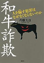 表紙: 和牛詐欺 人を騙す犯罪はなぜなくならないのか | 斉藤友彦