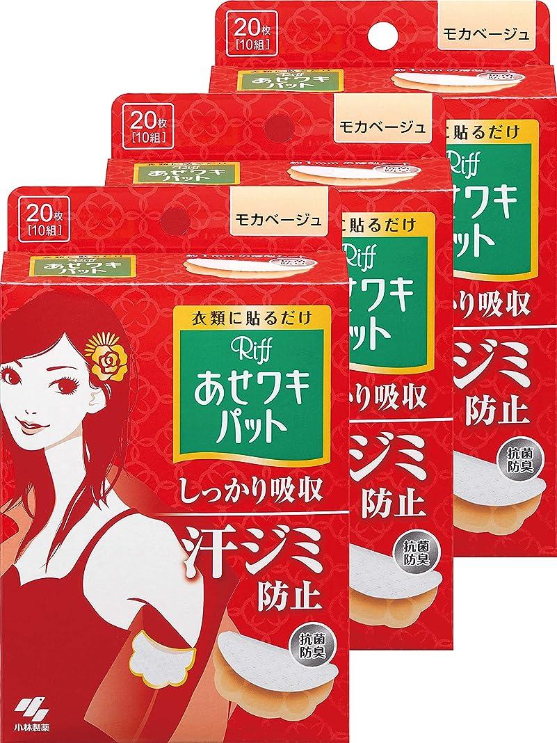 談話愛撫誘惑【まとめ買い】あせワキパットRiff モカベージュ 20枚(10組)×3個