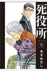 死役所 9巻: バンチコミックス Kindle版