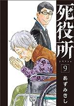 表紙: 死役所 9巻: バンチコミックス | あずみきし