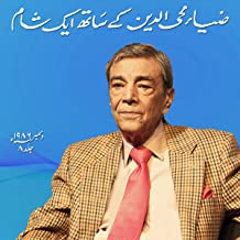 Zia Mohyeddin Kay Saath Eik Shaam, Volume 8