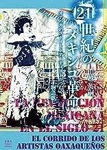 21世紀のメキシコ革命――オアハカのストリートアーティストがつむぐ物語歌