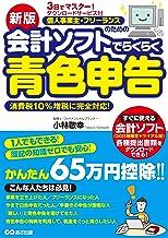表紙: 新版3日でマスター! 個人事業主・フリーランスのための会計ソフトでらくらく青色申告 ダウンロードサービス付 | 小林敬幸