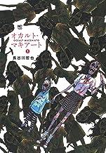 表紙: オカルト・マキアート 1 | 長谷川哲也