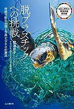 表紙: 脱プラスチックへの挑戦 持続可能な地球と世界ビジネスの潮流 | BS1スペシャル取材班