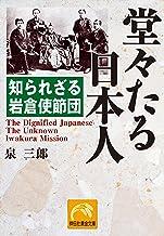 表紙: 堂々たる日本人 (祥伝社黄金文庫) | 泉三郎