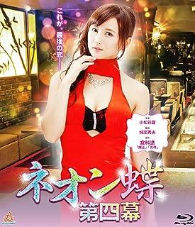 ネオン蝶 第四幕 ブルーレイ [Blu-ray]