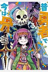 昔勇者で今は骨(3)【電子限定特典ペーパー付き】 (RYU COMICS) Kindle版