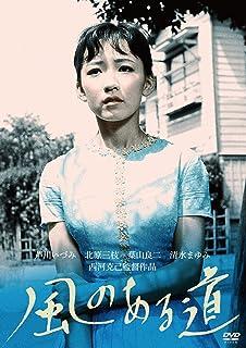 風のある道 [DVD]