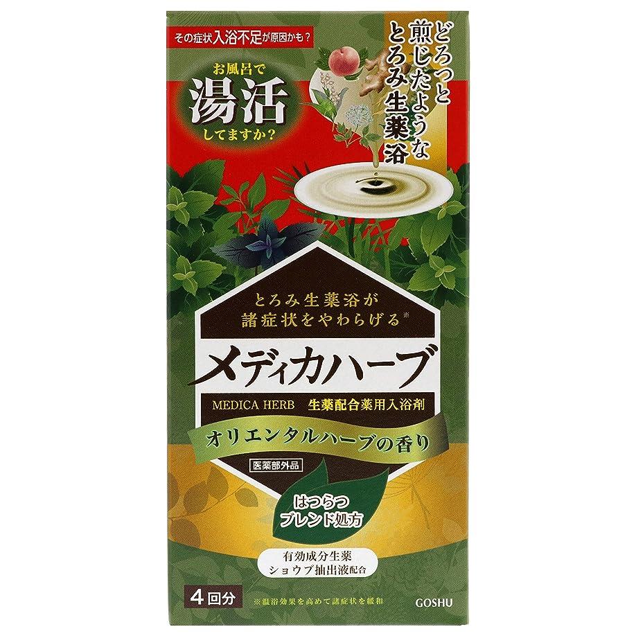 ベイビー砂利テーマメディカハーブ オリエンタルハーブの香り 4包(4回分) [医薬部外品]