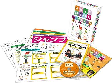 「ルビィのぼうけん」ワークショップ・スターターキット ([DVD-ROM+書籍+教材])