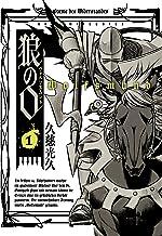 表紙: 狼の口 ヴォルフスムント 1巻 (HARTA COMIX) | 久慈 光久