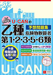 U-CANの乙種第1・2・3・5・6類危険物取扱者予想問題集【各類5回分の模試と役立つまとめページつき】 (ユーキャンの資格試験シリーズ)