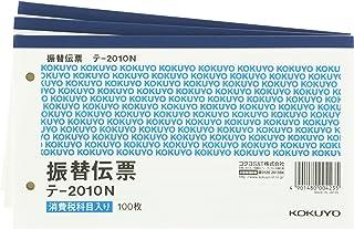 コクヨ 振替伝票 税欄付 3冊 テ-2010X3