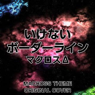 いけないボーダーライン マクロスΔ ORIGINAL COVER