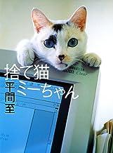 表紙: 捨て猫ミーちゃん   平間至