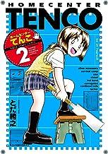 ホームセンターてんこ(2) (月刊少年マガジンコミックス)