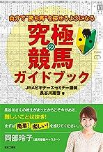 表紙: 究極の競馬ガイドブック | 長谷川雄啓