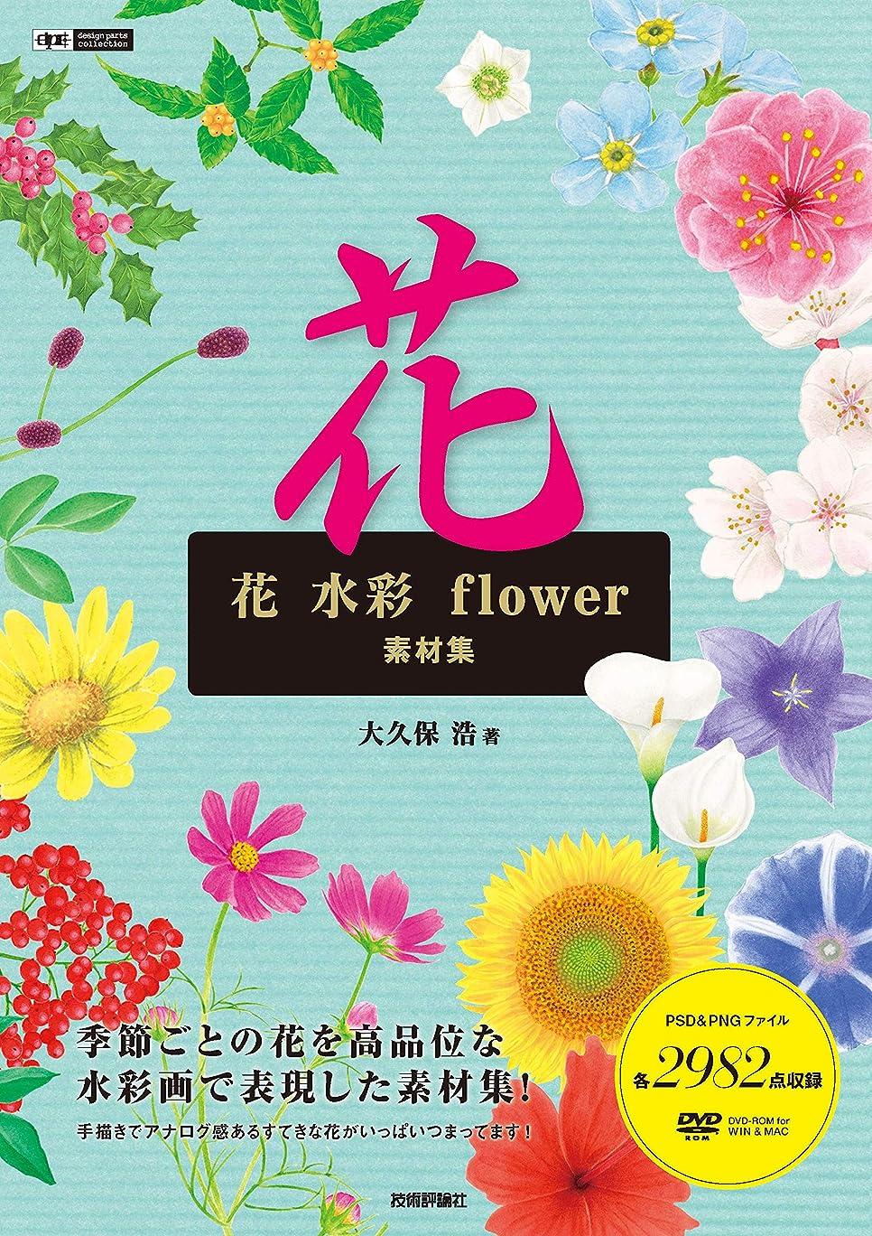 敬な急性いいね花 水彩 flower 素材集 design parts collection