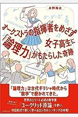 オーケストラの指揮者をめざす女子高生に「論理力」がもたらした奇跡 Kindle版