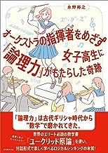表紙: オーケストラの指揮者をめざす女子高生に「論理力」がもたらした奇跡 | 永野 裕之
