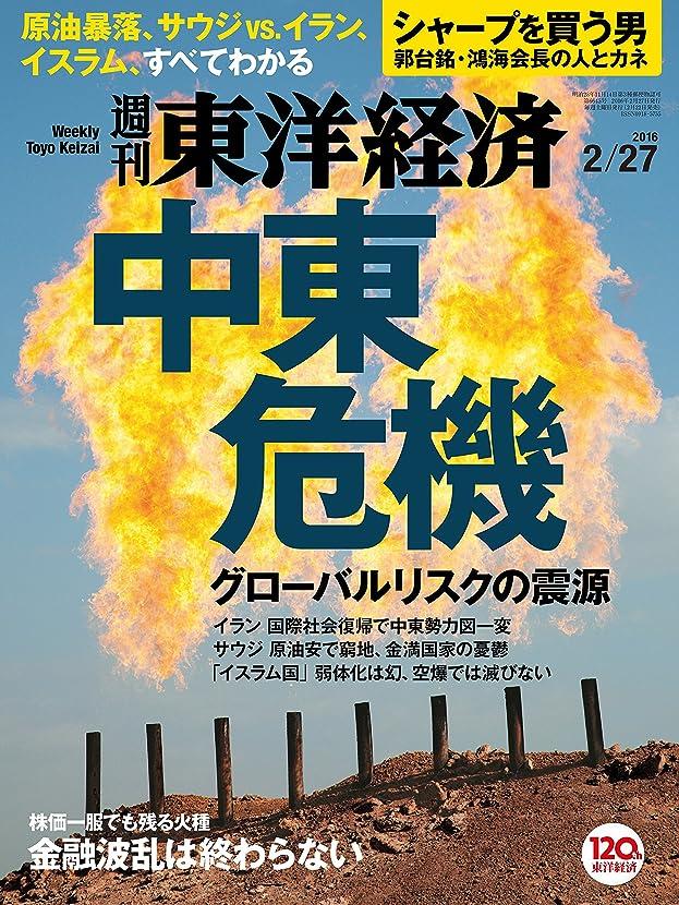 誕生だますフォージ週刊東洋経済 2016年2/27号 [雑誌]