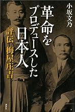 表紙: 革命をプロデュースした日本人 評伝 梅屋庄吉 | 小坂文乃