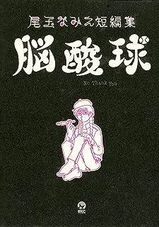 尾玉なみえ短編集 脳酸球 (シリウスコミックス)