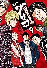WORST外伝 グリコ 9 (9) (少年チャンピオン・コミックスエクストラ)