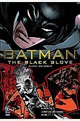 バットマン:ブラックグローブ (ShoPro Books) 単行本