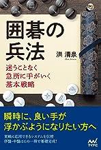 表紙: 囲碁の兵法 迷うことなく急所に手がいく基本戦略 (囲碁人ブックス) | 洪 清泉