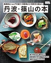 表紙: 丹波・篠山の本 (エルマガmook) | 京阪神エルマガジン社
