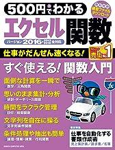 表紙: 500円でわかる エクセル関数2016 (コンピュータムック500円シリーズ)   学研プラス