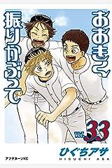 おおきく振りかぶって(33) (アフタヌーンコミックス) Kindle版