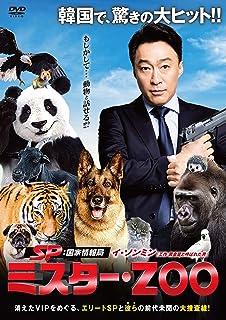 SP 国家情報局:Mr.ZOO [DVD]