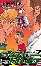 表紙: ナンバMG5(7) (少年チャンピオン・コミックス) | 小沢としお