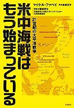 表紙: 米中海戦はもう始まっている 21世紀の太平洋戦争 (文春e-book) | 赤根 洋子