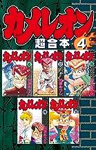 カメレオン 超合本版(4) (週刊少年マガジンコミックス)