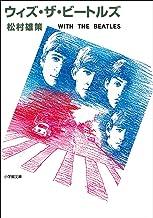 表紙: ウィズ・ザ・ビートルズ | 松村雄策
