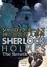 表紙: シャーロック・ホームズ 神の息吹殺人事件 (竹書房文庫) | ガイ・アダムス