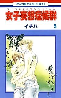 女子妄想症候群 5 (花とゆめコミックス)